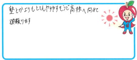 S君(近江八幡市)からの口コミ