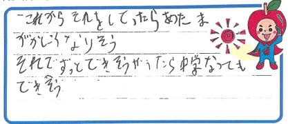 Y君(城陽市)からの口コミ
