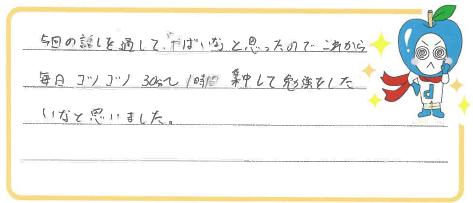 K君(東海市)からの口コミ