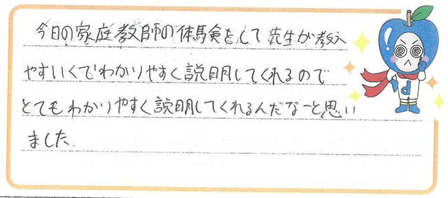 タケル君(佐賀市)からの口コミ