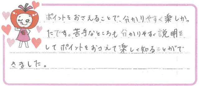 Rちゃん(小松市)からの口コミ