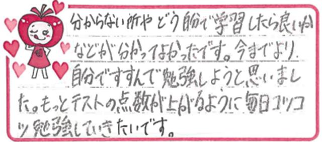 Mちゃん(小野市)からの口コミ