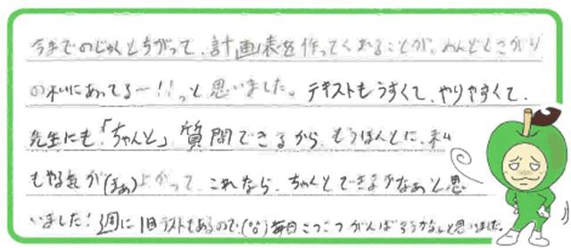 Kちゃん(四日市市)からの口コミ