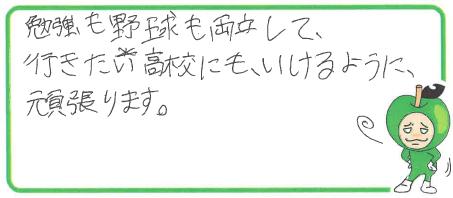 D君(栗東市)からの口コミ