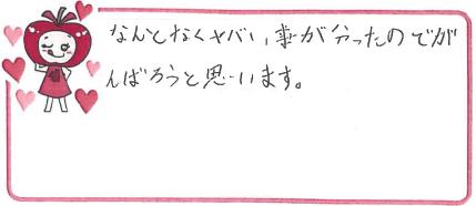 Cちゃん(近江八幡市)からの口コミ