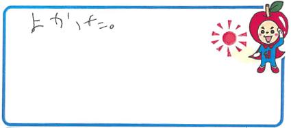 S君(藤井寺市)からの口コミ