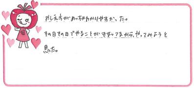 Mちゃん(長岡京市)からの口コミ