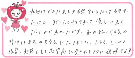 Hちゃん(川西市)からの口コミ