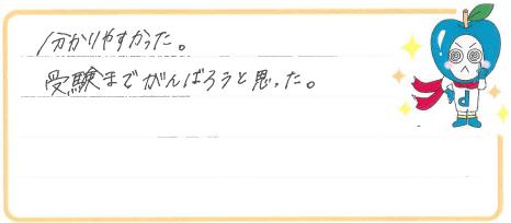 S君(彦根市)からの口コミ