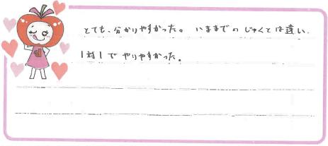 りんごちゃん(小松市)からの口コミ