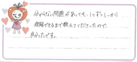 めいちゃん(松本市)からの口コミ