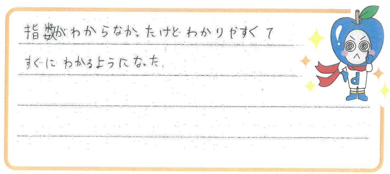 ゆりなちゃん(大分市)からの口コミ