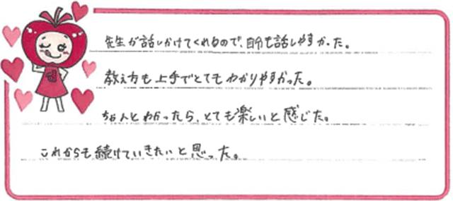 Mちゃん(八幡市)からの口コミ