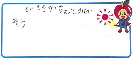 M君(寝屋川市)からの口コミ