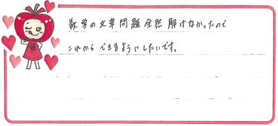 Nちゃん(松原市)からの口コミ