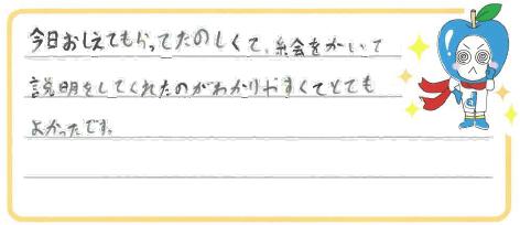 Rちゃん(一宮市)からの口コミ