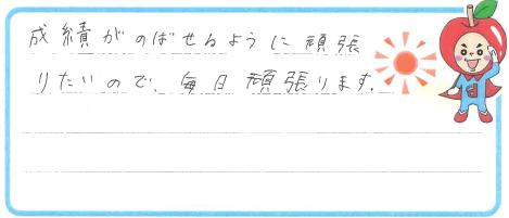 A君(高知市)からの口コミ