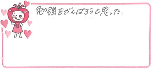 Aちゃん(芦屋市)からの口コミ