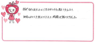 Mちゃん(加古川市)からの口コミ