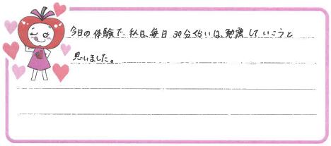 Mちゃん(出雲市)からの口コミ