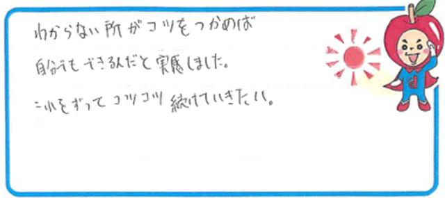 S君(堺市北区)からの口コミ