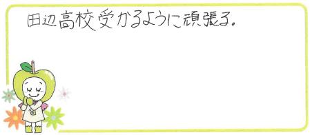 Y君(京田辺市)からの口コミ