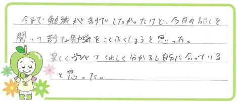 Oちゃん(西尾市)からの口コミ