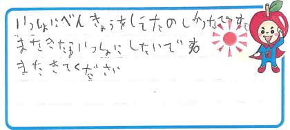 K君(茨木市)からの口コミ