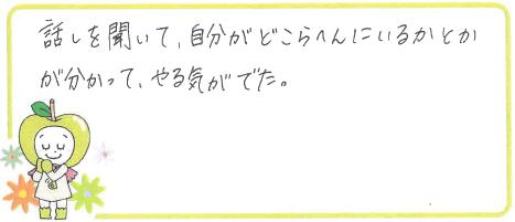 Uちゃん(枚方市)からの口コミ