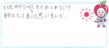 A君(三田市)からの口コミ