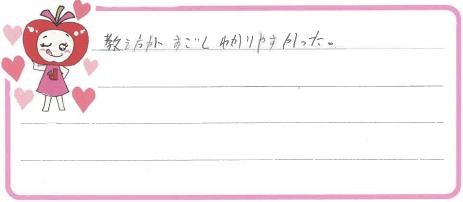 K君・R君(岡崎市)からの口コミ
