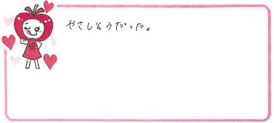 Mちゃん(藤井寺市)からの口コミ
