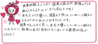 Yちゃん(摂津市)からの口コミ