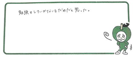 Mちゃん(池田市)からの口コミ