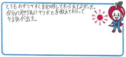 A君(茨木市)からの口コミ