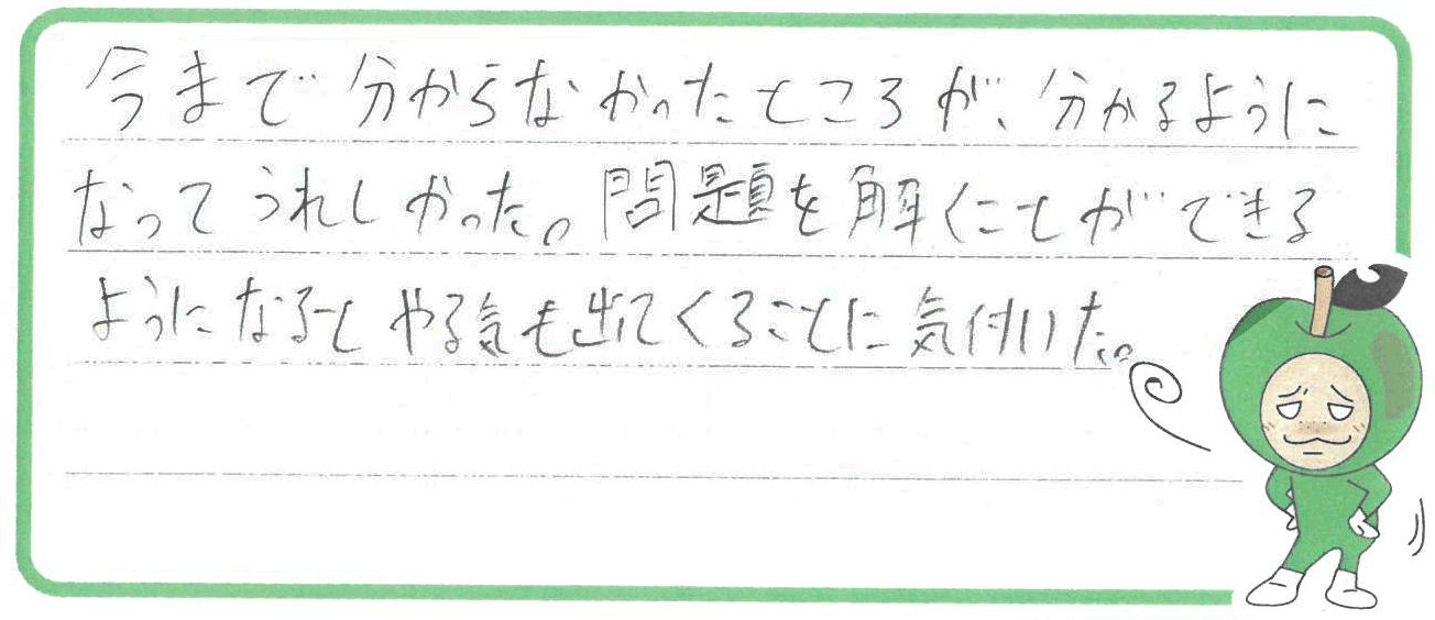 K君(山口市)からの口コミ