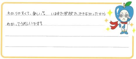 Aちゃん(豊田市)からの口コミ