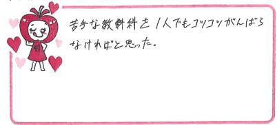 Aちゃん(吹田市)からの口コミ