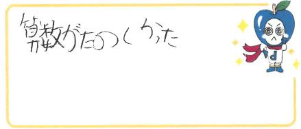 J君(加東市)からの口コミ