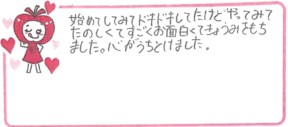 Rちゃん(川西市)からの口コミ