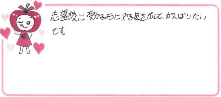 Aちゃん(姫路市)からの口コミ