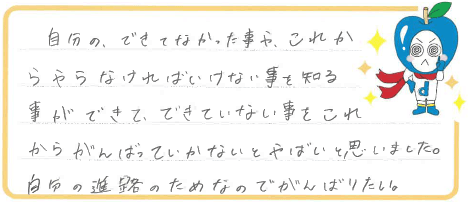 Mちゃん(豊田市)からの口コミ