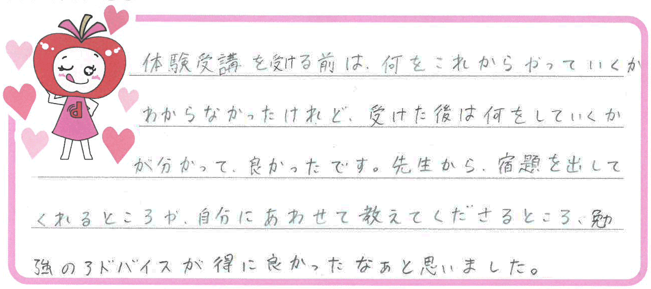Rちゃん(佐賀市)からの口コミ