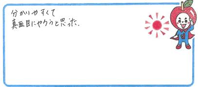 S君(池田市)からの口コミ