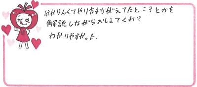 Hちゃん(宝塚市)からの口コミ