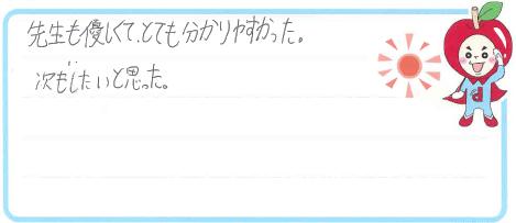 S君(京田辺市)からの口コミ
