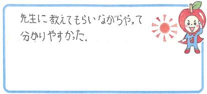 D君(豊中市)からの口コミ