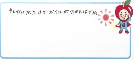 K君(東大阪市)からの口コミ