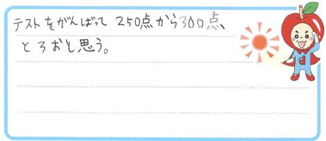 O君(加賀市)からの口コミ