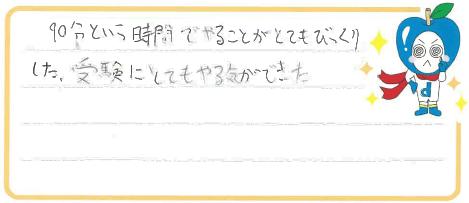 K君(豊田市)からの口コミ